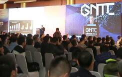 Insight into the Future: GNTC 2018 Global Network Technology Conference Fully Upgraded